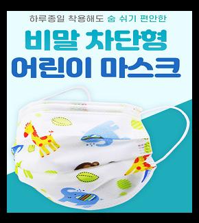 kc 인증 어린이 마스크 50매